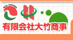 亀戸の大竹商事。地域密着で不動産の相談やお部屋探しをお手伝い致します。