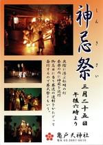 shinkisaipost