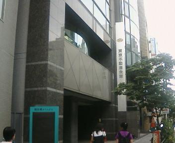 東京不動産会館