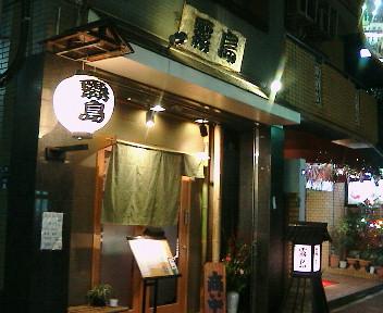 ちゃんこ霧島亀戸店