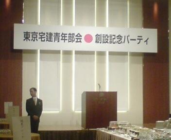 東京宅建協会青年部会