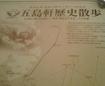 函館に着きました