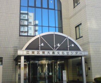 江東区東大島文化センター