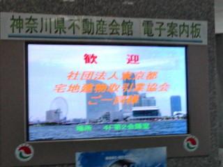 神奈川県宅建協会