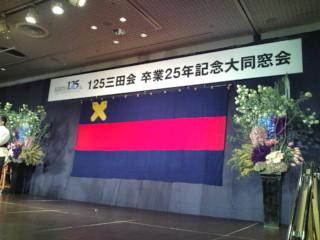 卒業25年記念大同窓会