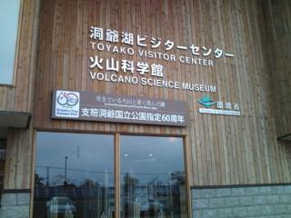有珠山火山科学館