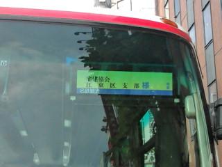 江東区支部旅行